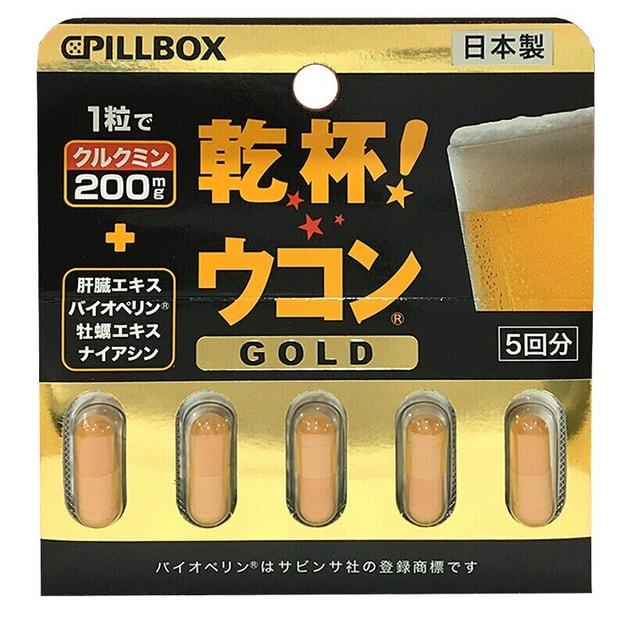 Product Detail - PILLBOX Alleviate A Hangover (Gold Strengthen Version) 5 Capsules 1 Piece - image 0