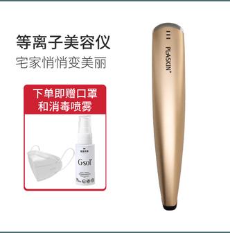 PLASKIN PLUS Plasma Beauty Device #Gold