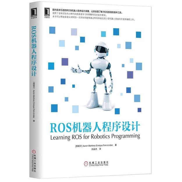 商品详情 - ROS机器人程序设计 - image  0