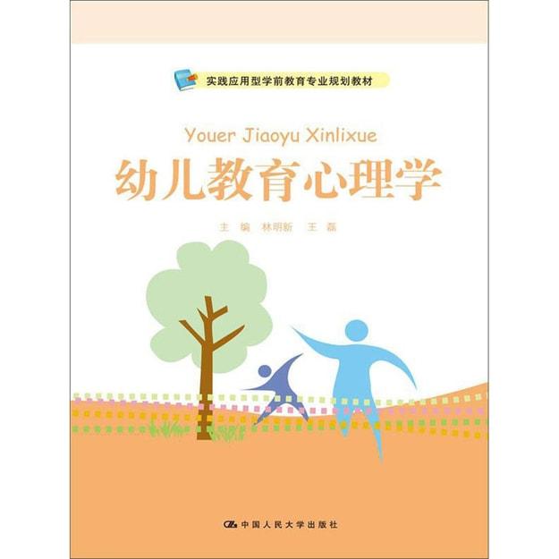 商品详情 - 幼儿教育心理学(实践应用型学前教育专业规划教材) - image  0