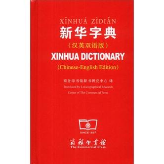 新华字典(汉英双语版)