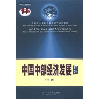 中国中部经济发展报告2012