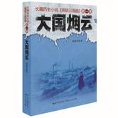 长篇历史小说《钢铁三部曲》第一季:大国烟云