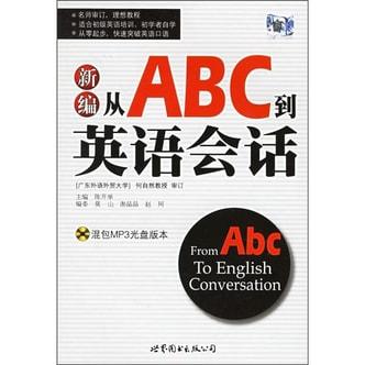 新编从ABC到英语会话(附光盘)