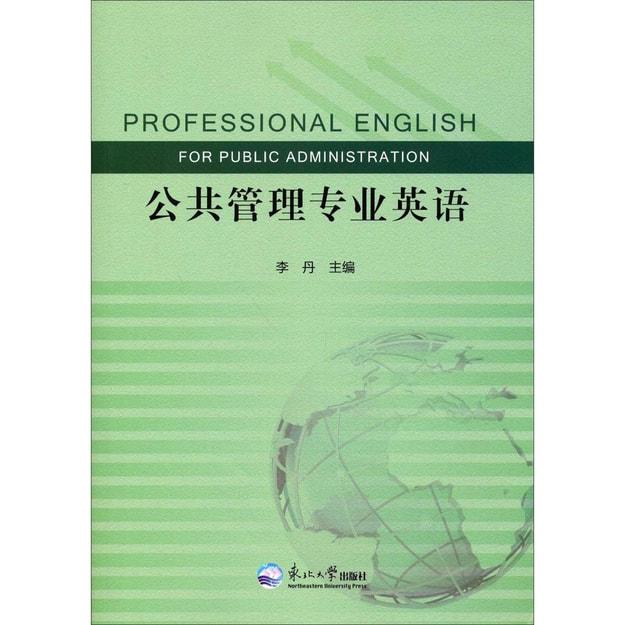 商品详情 - 公共管理专业英语 - image  0