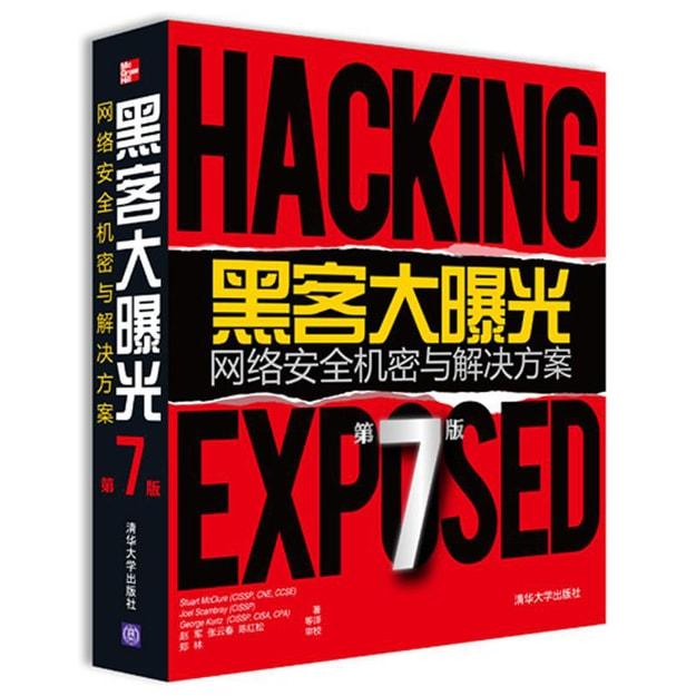 商品详情 - 黑客大曝光:网络安全机密与解决方案(第7版) - image  0