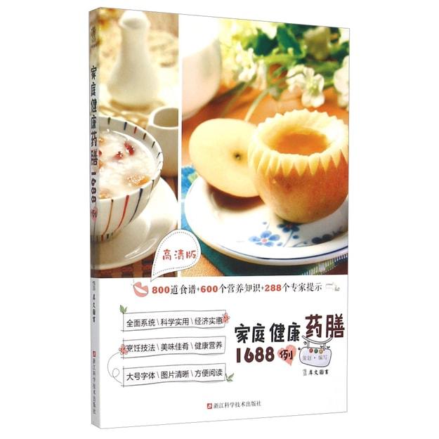 商品详情 - 家庭健康药膳1688例(高清版) - image  0