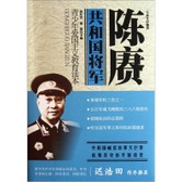 青少年爱国主义教育读本·共和国将军:陈赓