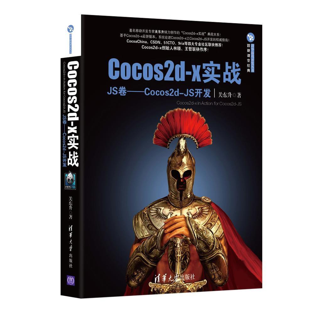 Cocos2d-x实战 JS卷 Cocos2d-JS开发 怎么样 - 亚米网