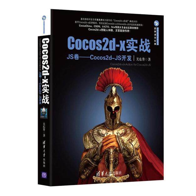 商品详情 - Cocos2d-x实战 JS卷 Cocos2d-JS开发 - image  0