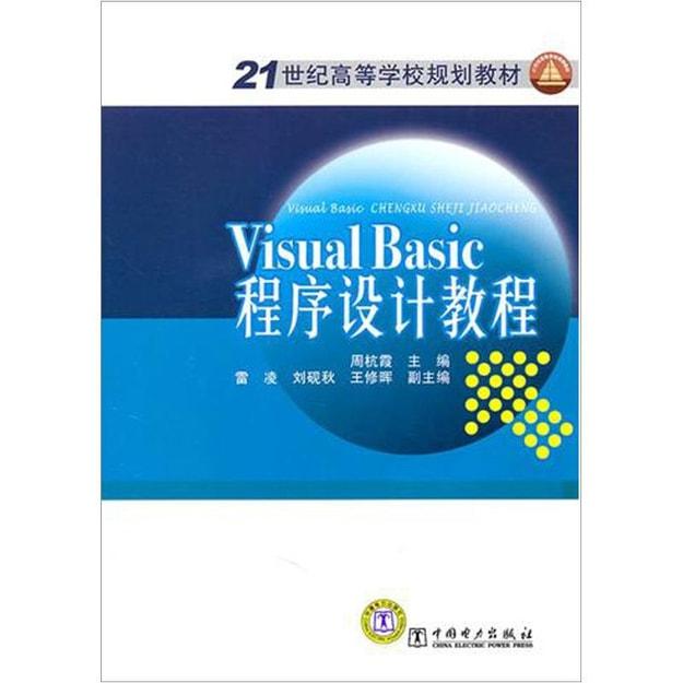商品详情 - Visual Basic 程序设计教程 - image  0