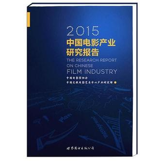 2015中国电影产业研究