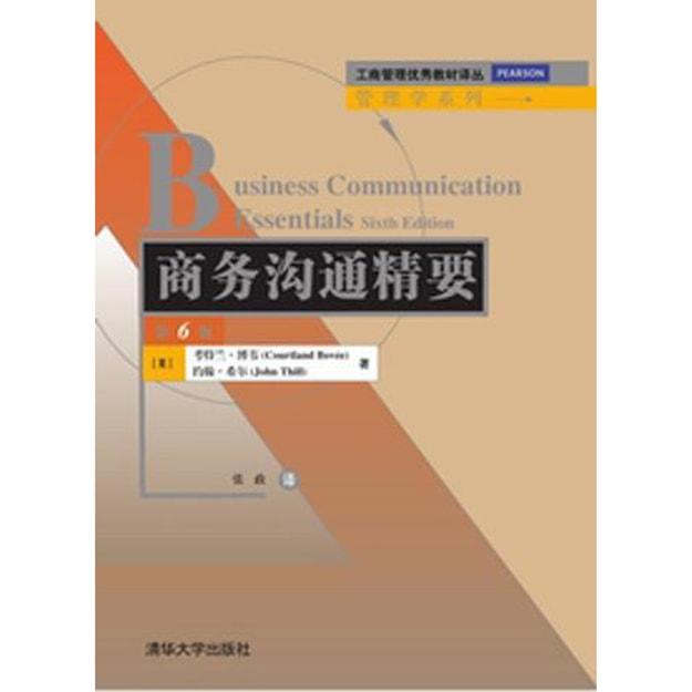 商品详情 - 工商管理优秀教材译丛:商务沟通精要(第6版) - image  0