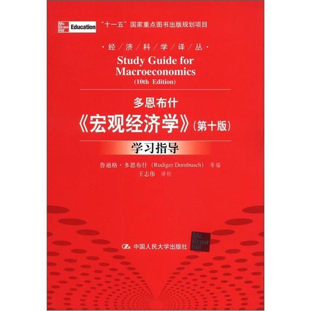 商品详情 - 多恩布什《宏观经济学(第10版)》学习指导 - image  0