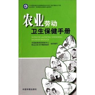 农业劳动卫生保健手册