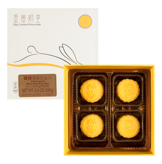 香港奇华 迷你蛋黄奶皇月饼 礼盒装 8枚入 248g 【购奇华月饼 赠精美茶叶】