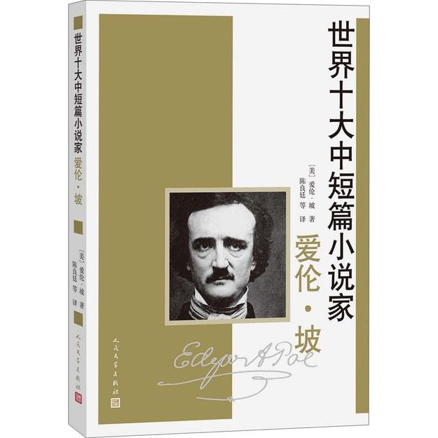 商品详情 - 世界十大中短篇小说家:爱伦·坡 - image  0