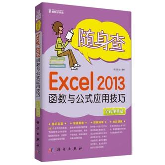 随身查:Excel 2013函数与公式应用技巧(全彩便查版)
