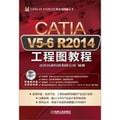 CATIA V5-6 R2014工程图教程(附光盘)