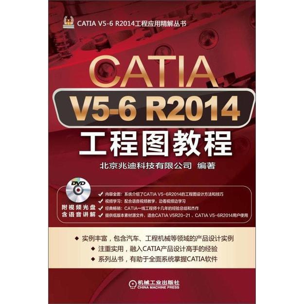商品详情 - CATIA V5-6 R2014工程图教程(附光盘) - image  0