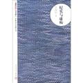 朝内166人文文库·中国当代长篇小说:纪实与虚构