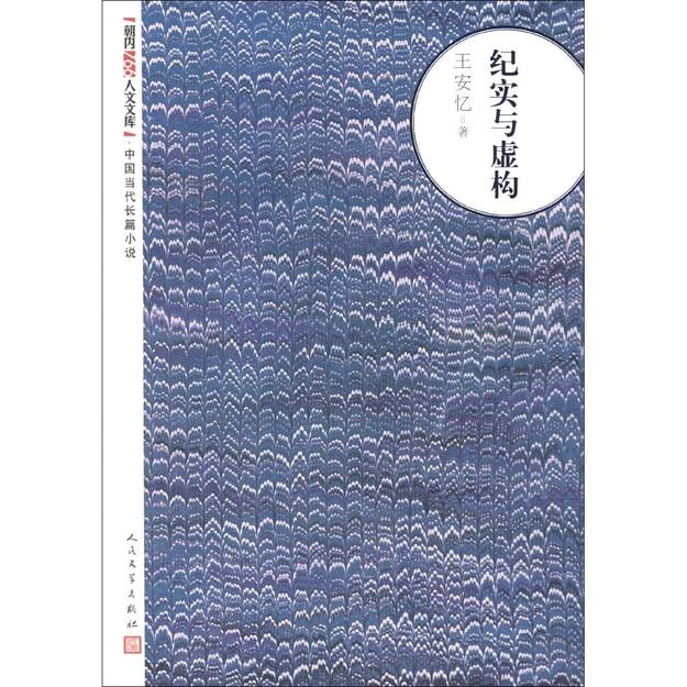 商品详情 - 朝内166人文文库·中国当代长篇小说:纪实与虚构 - image  0