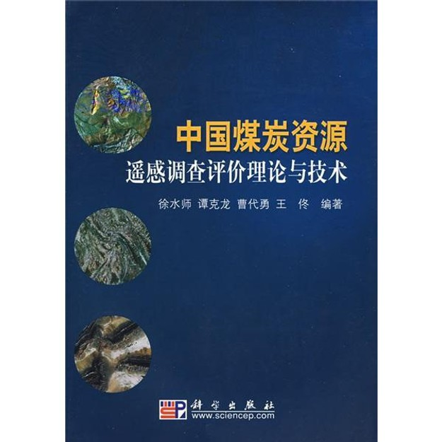 Product Detail - 中国煤炭资源遥感调查评价理论与技术 - image 0