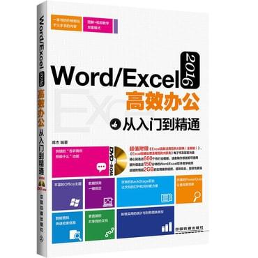 Word/Excel 2016高效办公从入门到精通(附光盘)