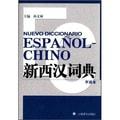 新西汉词典(平装本)