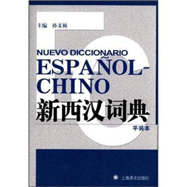 商品详情 - 新西汉词典(平装本) - image  0