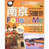 亲历者:南京深度游Follow me