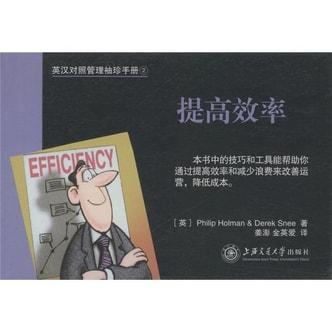 英汉对照管理袖珍手册2:提高效率