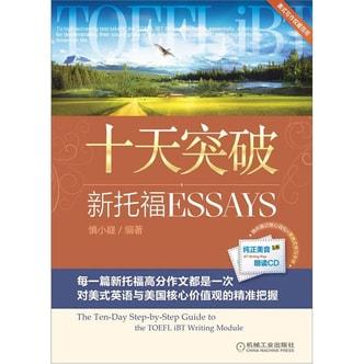十天突破新托福Essays(附MP3光盘,便携学习手册1本)