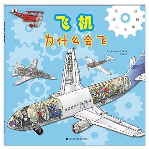 商品详情 - 我是小小机械迷:飞机为什么会飞 - image  0