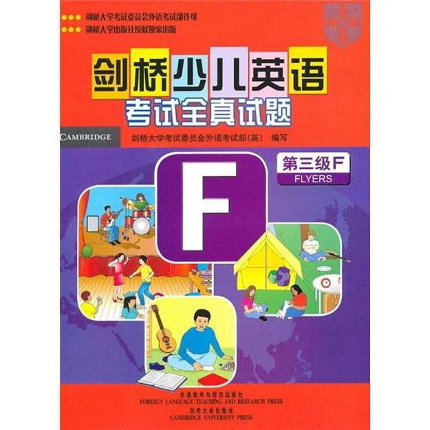 商品详情 - 剑桥少儿英语考试全真试题(第3级F)(附磁带) - image  0