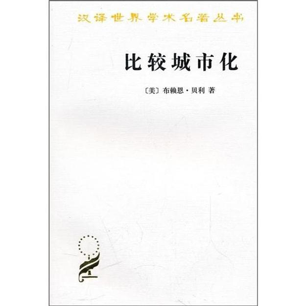 商品详情 - 汉译世界学术名著丛书·比较城市化:20世纪的不同道路 - image  0