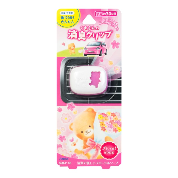 Product Detail - JUPIA Little Bear Air Freshener Clip for Car 2.4g Floral Soap - image 0