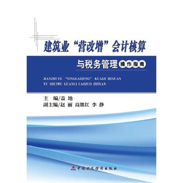 """商品详情 - 建筑业""""营改增""""会计核算与税务管理操作指南 - image  0"""