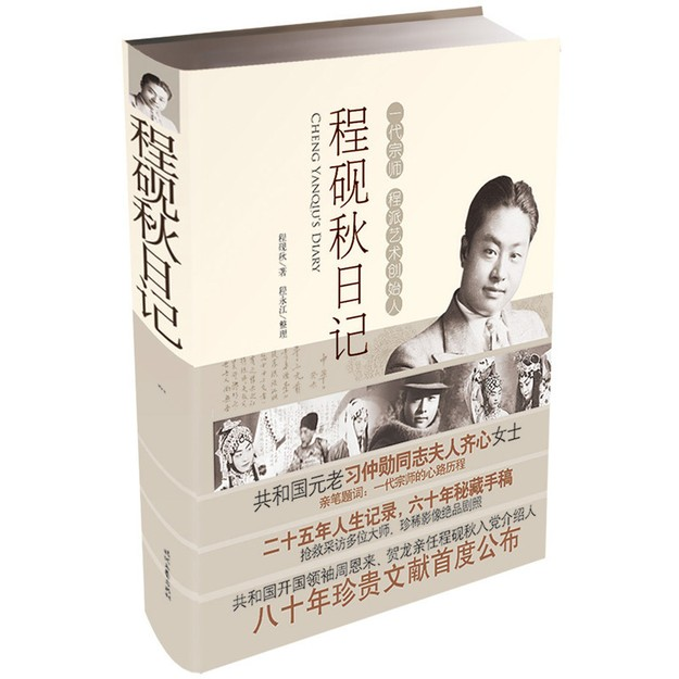 商品详情 - 程砚秋日记 - image  0