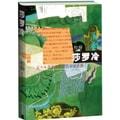 柏杨 五十年代台湾新移民小说系列:莎罗冷