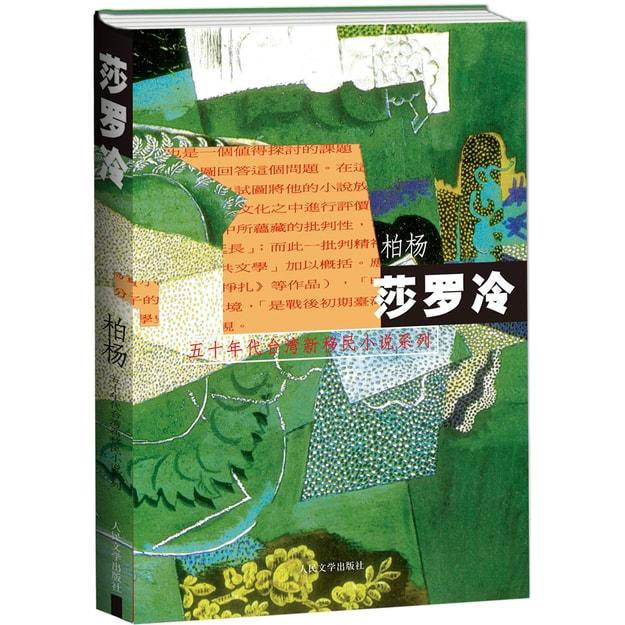商品详情 - 柏杨 五十年代台湾新移民小说系列:莎罗冷 - image  0
