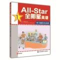 全明星英语学习辅导与自测1