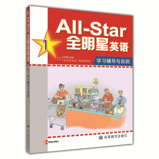 商品详情 - 全明星英语学习辅导与自测1 - image  0
