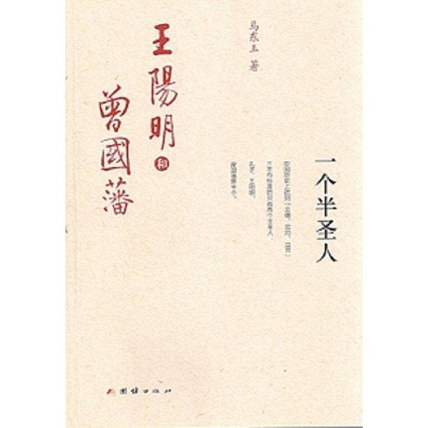 商品详情 - 一个半圣人、王阳明和曾国藩 - image  0