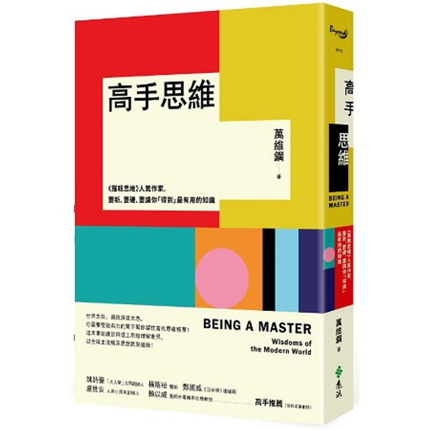 商品详情 - 【繁體】高手思維:《羅輯思維》人氣作家,要新、要硬、要讓你「得到」最有用的知識 - image  0