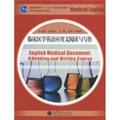临床医学英语应用文阅读与写作