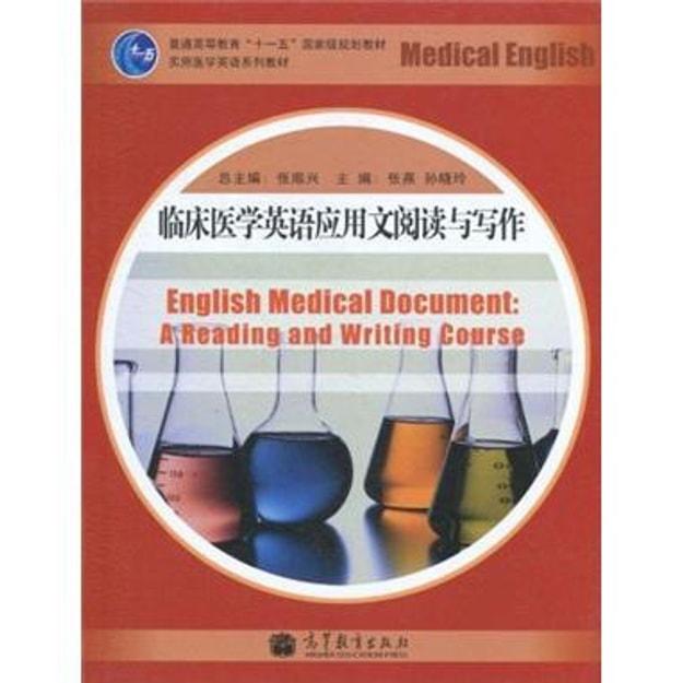 商品详情 - 临床医学英语应用文阅读与写作 - image  0