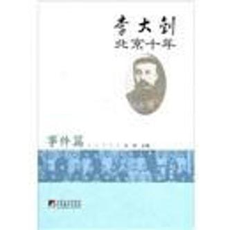 李大钊北京十年:事件篇