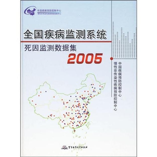 商品详情 - 2005全国疾病监测系统死因监测数据集 - image  0