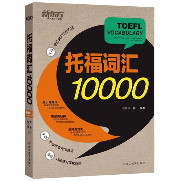 商品详情 - 新东方 托福词汇10000 - image  0